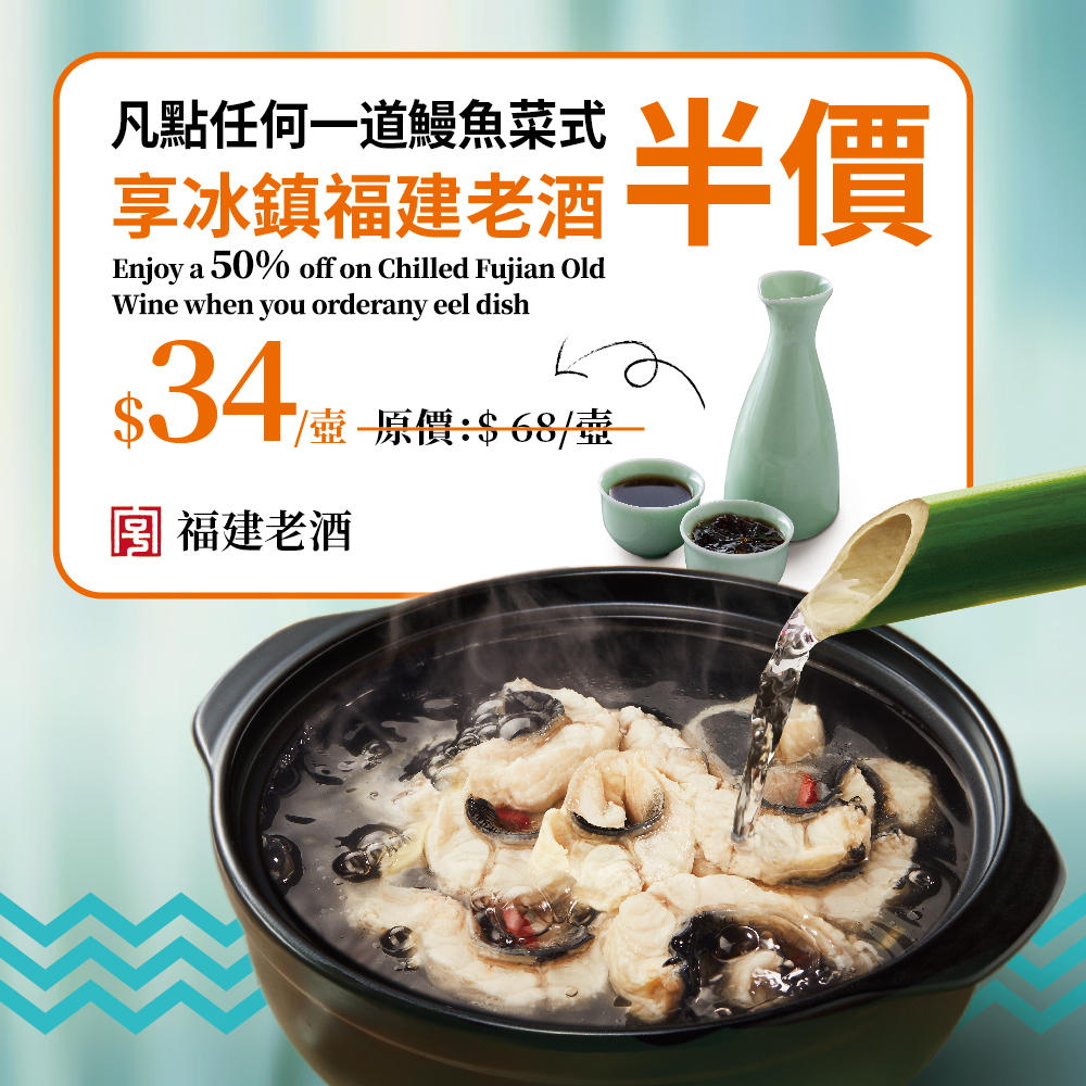 Eel & Fujian Old Wine Promotion