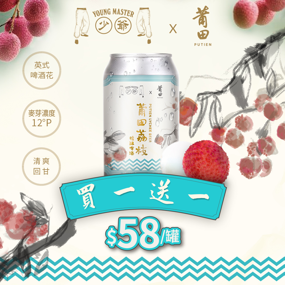 季節限定! 莆田荔枝精釀啤酒