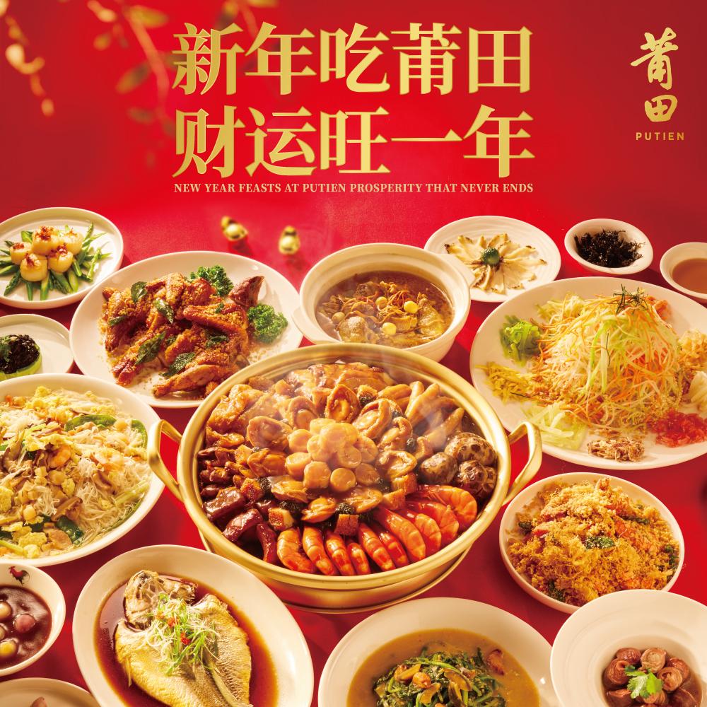 莆田2021新春套餐
