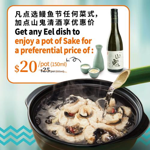 莆田鳗鱼&清酒促销