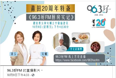 96.3 好FM厨房实记