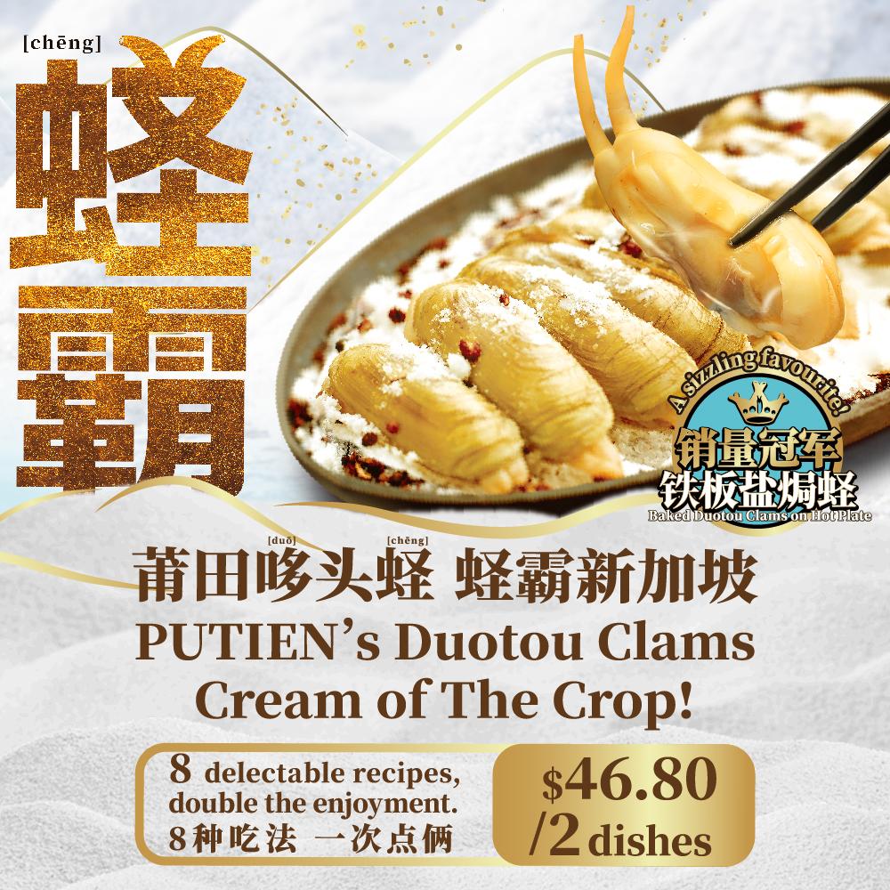 PUTIEN's Duotou Clams Cream of The Crop!